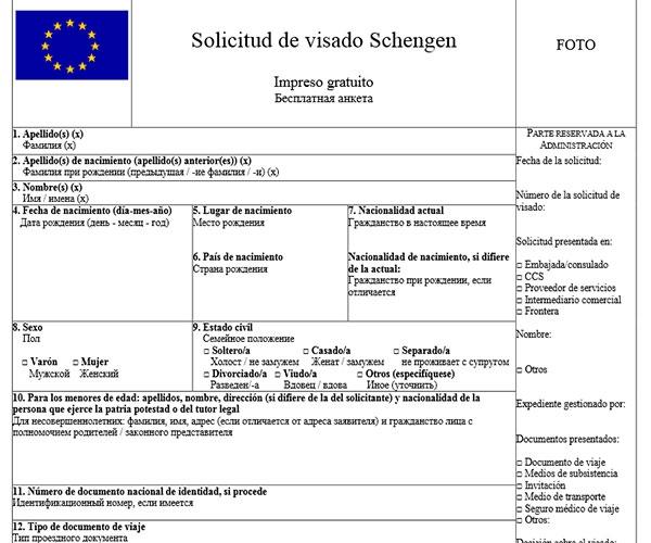 визовая анкета в испанию образец заполнения - фото 6